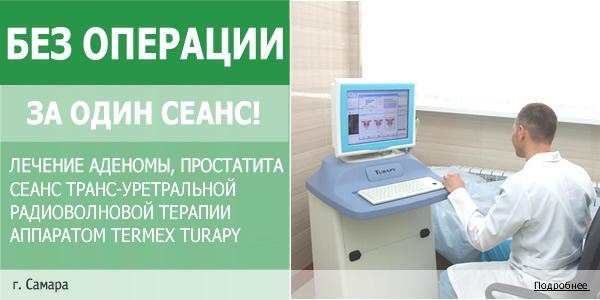 Клиника для вас лечение простатита в омске препараты при лечение калькулезного простатита