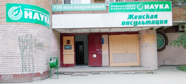 gde-mozhno-sdat-spermogrammu-v-yaroslavle